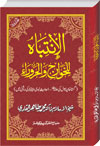 al-Intiba lil-Khawarij wal-Harura (Gustakhan e Rasool ki Alamat)