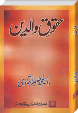 Shaykh-ul-Islam Dr Muhammad Tahir-ul-Qadri Rights of Parents Human Rights and Contemporary Era