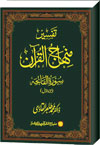 Tafsir Minhaj al-Quran (Sura al-Fatiha, part-I)