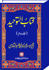 Book on Oneness of Allah (vol. II)