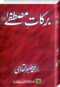Shaykh-ul-Islam Dr Muhammad Tahir-ul-Qadri The Blessings of the Prophet (PBUH) The Prophet's life Conduct and Virtues