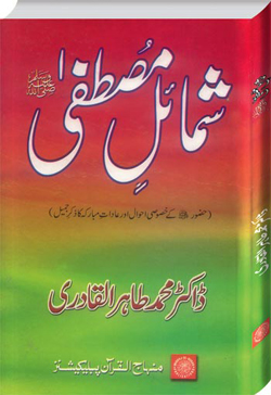 Shaykh-ul-Islam Dr Muhammad Tahir-ul-Qadri The Features of the Holy Prophet (PBUH) The Prophet's life Conduct and Virtues