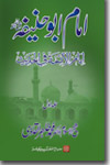 Imam Abu Hanifa: The Leading Imam in Hadith (vol. III)