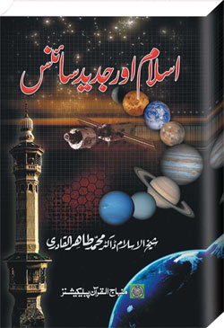 Shaykh-ul-Islam Dr Muhammad Tahir-ul-Qadri Islam and modern science Islam and Science