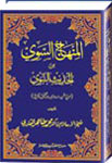 Al-Minhaj as-Sawiyy min al-Hadith an-Nabawiyy
