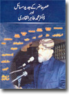 The Problems of Contemporary world and Shaykh-ul-Islam Dr Muhammad Tahir-ul-Qadri