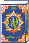 Irfan al-Qur'an (Translations of the Meanings of the Qur'an - Urdu version)