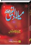 al-Mawlid an-Nabawiyy