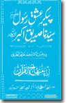 The Paragon of Prophet's Love: Sayyiduna Siddiq Akbar (R.A.)