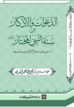 A Collection of the Prophet's Supplications and Litanies