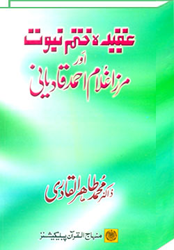 Shaykh-ul-Islam Dr Muhammad Tahir-ul-Qadri Belief in Finality of Prophethood and Mirza Ghulam Ahmad Qadian Finality of Prophethood and the Comparative Study