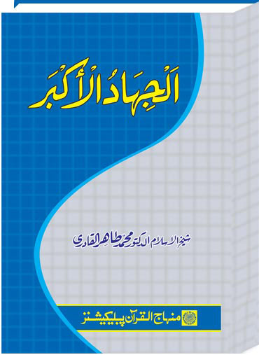 Shaykh-ul-Islam Dr Muhammad Tahir-ul-Qadri The Supreme Jihad (Urdu) Peace, Love and Counter-Terrorrism