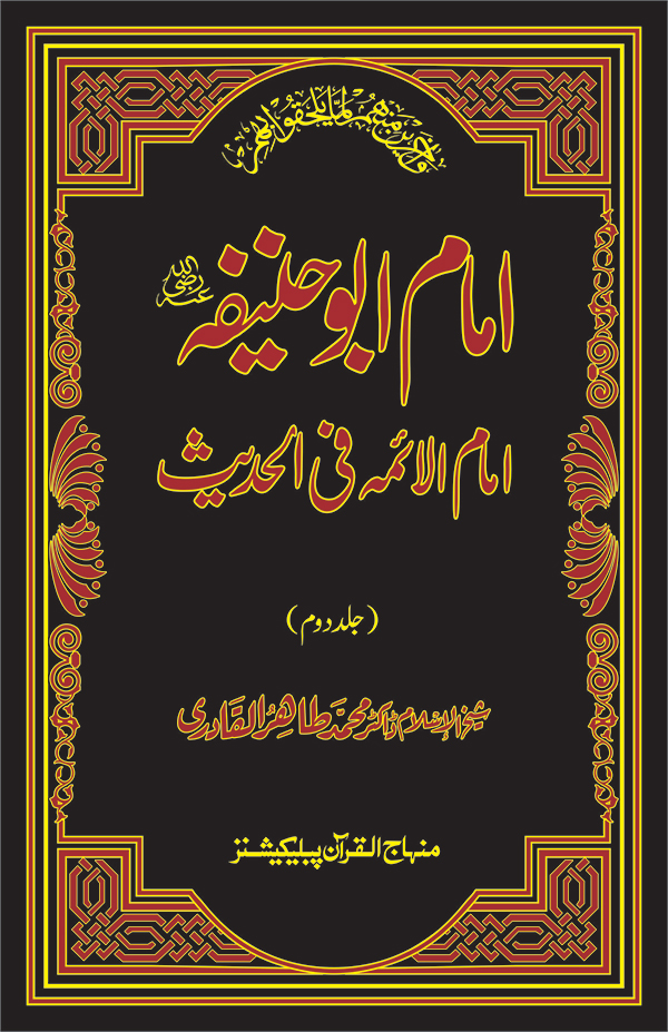 Imam Abu Hanifa: The Leading Imam in Hadith (vol. II)