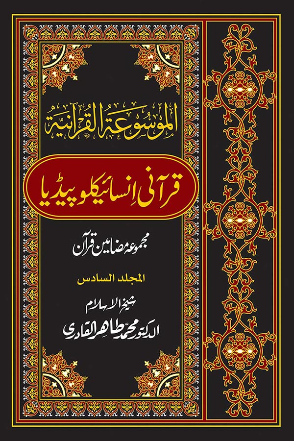 Al-Mawsuat al-Quraniyya: Encyclopedia of the Quran [Vol. 6]