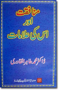 Shaykh-ul-Islam Dr Muhammad Tahir-ul-Qadri Hypocrisy and its Signs Science of Faith and Worship