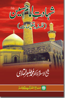 Martyrdom of Imam Husayn (A.S.): Philosophy and Teachings