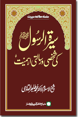 The Personal and Prophetic Import of the Biography of the Holy Messenger (PBUH)