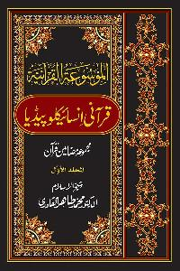Minhaj Books Islamic Library