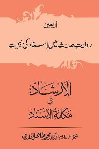Arbain: Riwayat e Hadith mein Asnad ki Ahmiyat