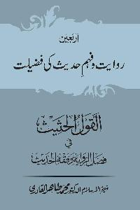 Arbain: Riwayat o Fahm e Hadith ki Fazilat
