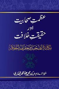 Azmat e Sahabiyat awr Haqiqat e Khilafat