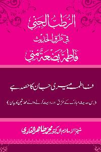 Fatima Meri Jan ka Hissa hay—Is Hadith Mubarak ky Turuq awr Riwayat Karny Waly Muhadditheen ka Bayan