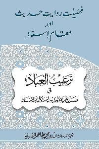 Fazilat e Riwayat e Hadith awr Maqam e Isnad
