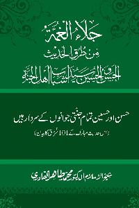 Hasan awr Husayn Tamam Jannati Jawanon ky Sardar hayn—Is Hadith Mubarak ky 101 Turuq ka Bayan
