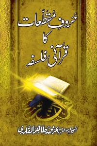 Huroof-e-Muqatta'at ka Qurani Falsafa