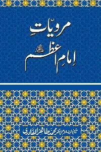 Imam Azam's Narrations