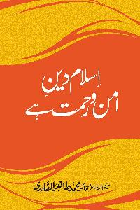 Islam Din-e-Amn-o-Rahmat Hay
