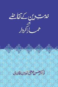 Khidmat-e-Din ky Taqazy awr Hamara Kirdar