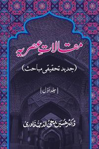 Maqalat-e-Asriyya (Jadid Tahqiqi Mabahis): Vol 1