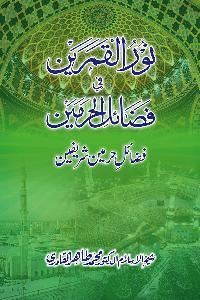 Noor ul Qamarain fi Fazail al-Haramayn