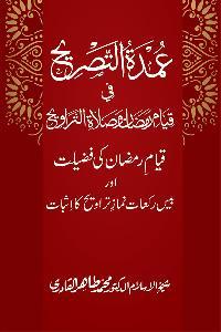 Umdatu al-Tasrih fi Qiyam e Ramadan o Salat al-Tarawih