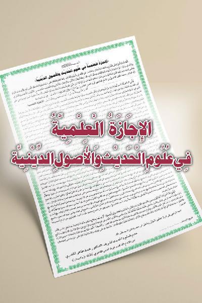 Al-Ijaza al-Ilmiyya fi Uloom al-Hadith wa al-Usool al-Diniyya [ver.2.6]
