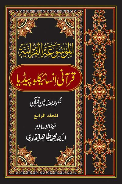 Al-Mawsuat al-Quraniyya: Quranic Encyclopedia [Vol. 4]