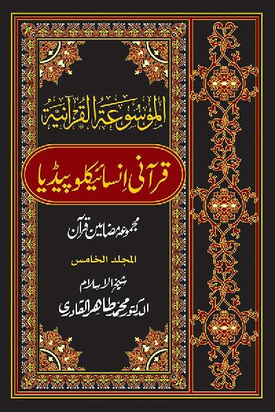Al-Mawsuat al-Quraniyya: Quranic Encyclopedia [Vol. 5]