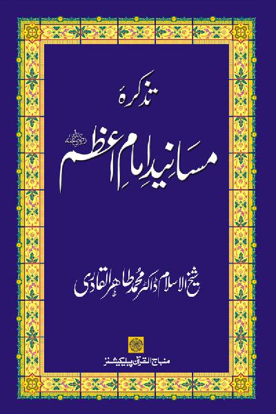 An Account of Imam A'zam's Hadith Collections (Masanid)