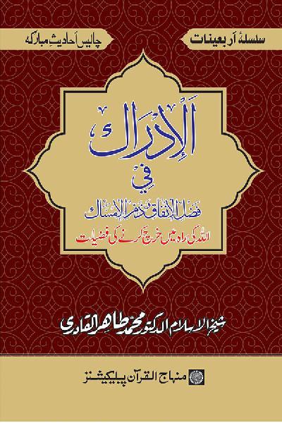 Arba'in: Allah ki Rah main Kharch karne ki Fazilat
