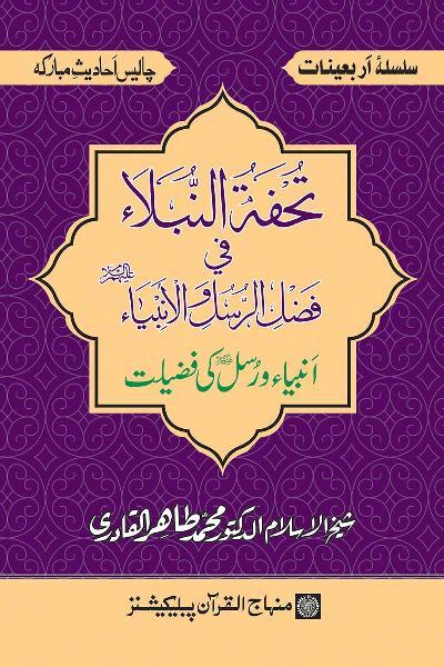 Arba'in: Anbiay' wa Rusul ki Fazilat