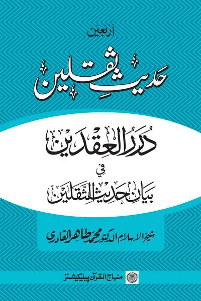 Arba'in: Hadith Thaqalayn