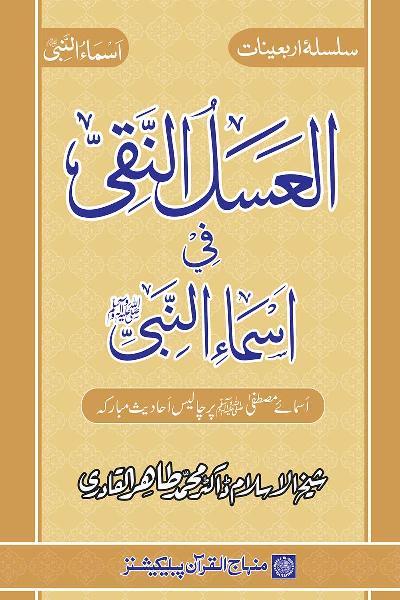 Arba'in: Holy Names of the Messengeri (PBUH)