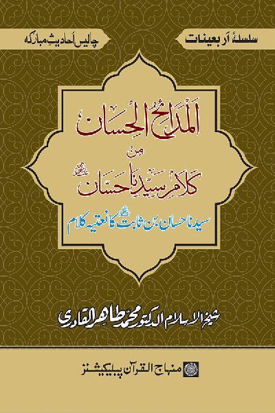 Arba'in: Sayyiduna Hassan b. Thabit ka Na'tiya Kalam