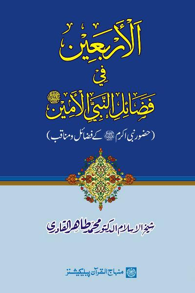 Arba'in: Virtues of the Holy Prophet (PBUH)