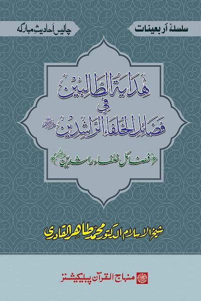 Arba'in: Virtues of the Rightly-Guided Caliphs