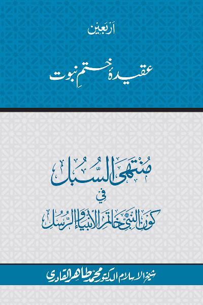 Arbain: Aqida e Khatm e Nabuwwat