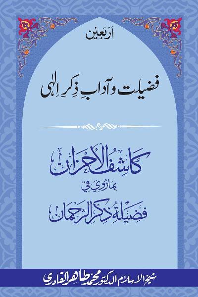 Arbain: Fazilat o Adab e Zikr e Elahi