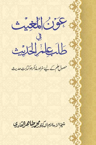Awn al-Mughis fil Talab e Ilm al-Hadith
