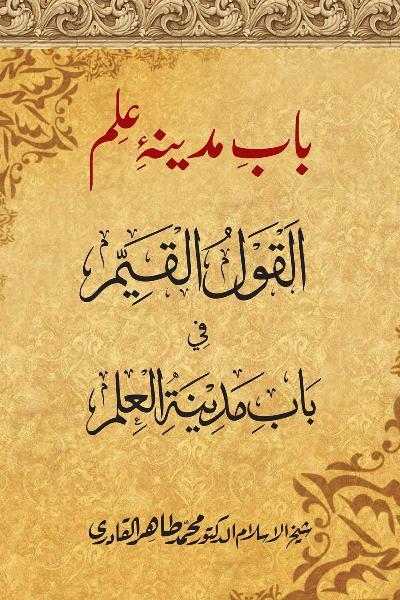 Bab-e-Madina 'Ilm (A.S)